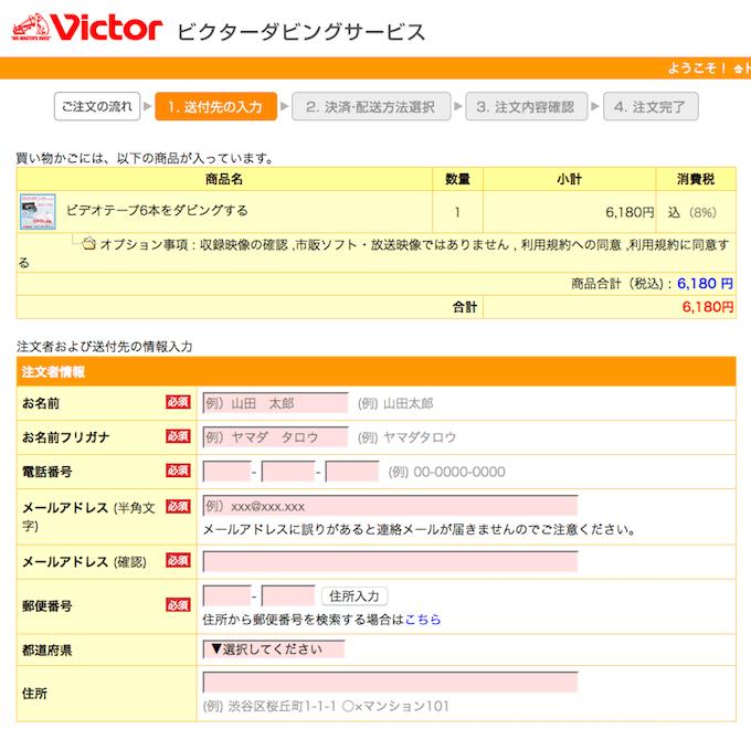 victordubbing3