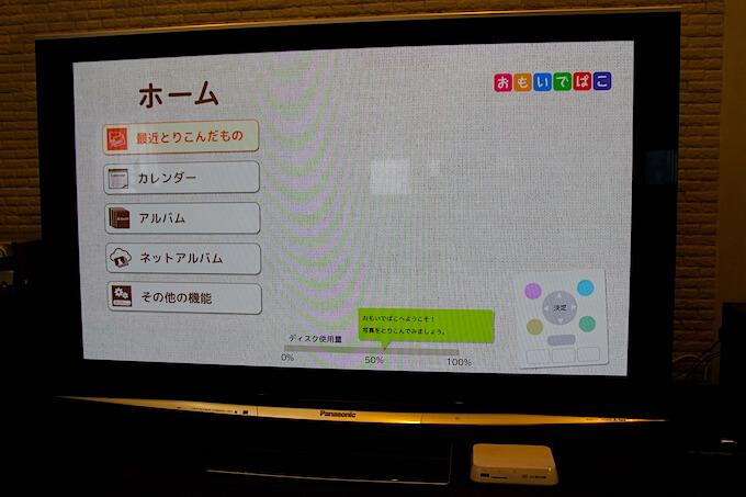omoidebako-TV