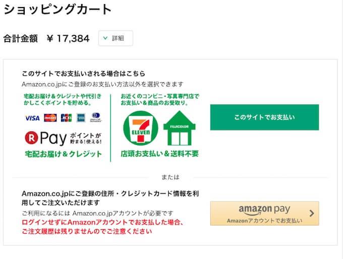 フジフイルムモール支払い画面