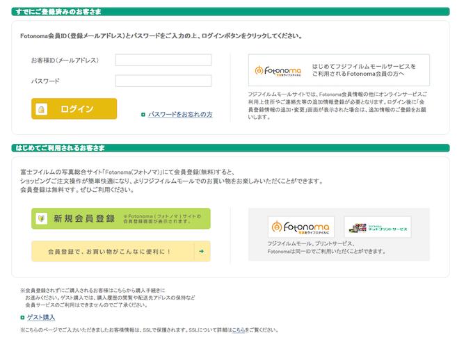 fujifilm-order6