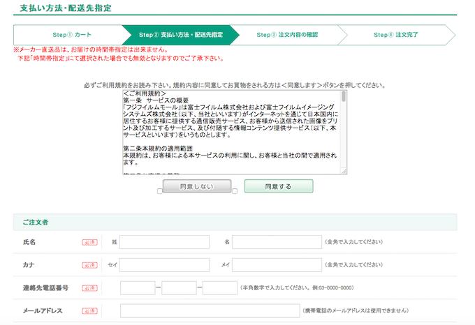 fujifilm-order7