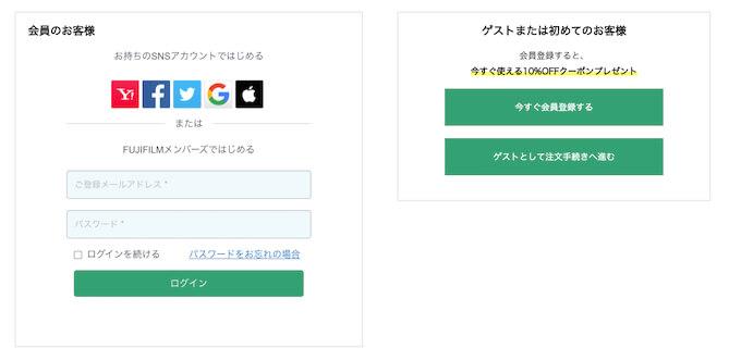 フジフイルムモールの注文画面